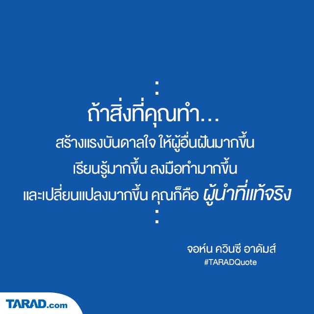 TARADQoute_160916-Recovered