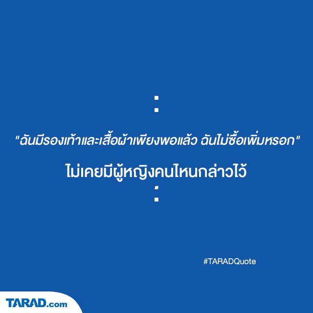 TARADQoute_290916