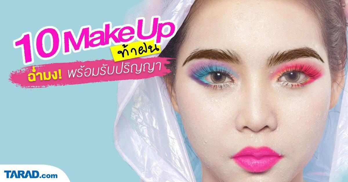 content_makeup