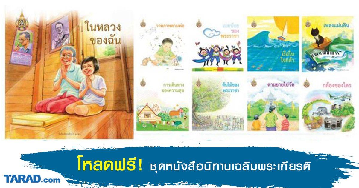Banner_storybook_1200x630