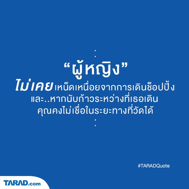 TARADQoute_031059
