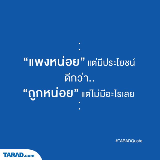 TARADQoute_041059