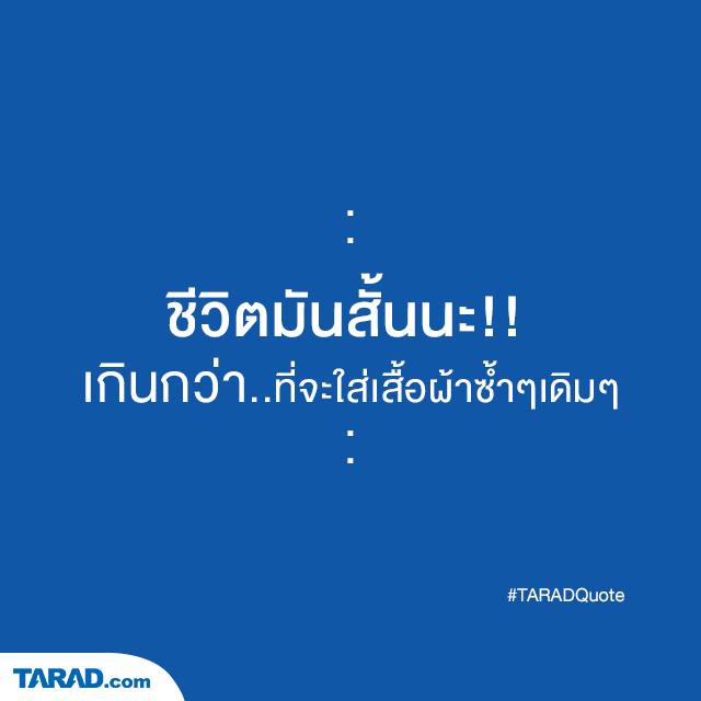 TARADQoute_061059