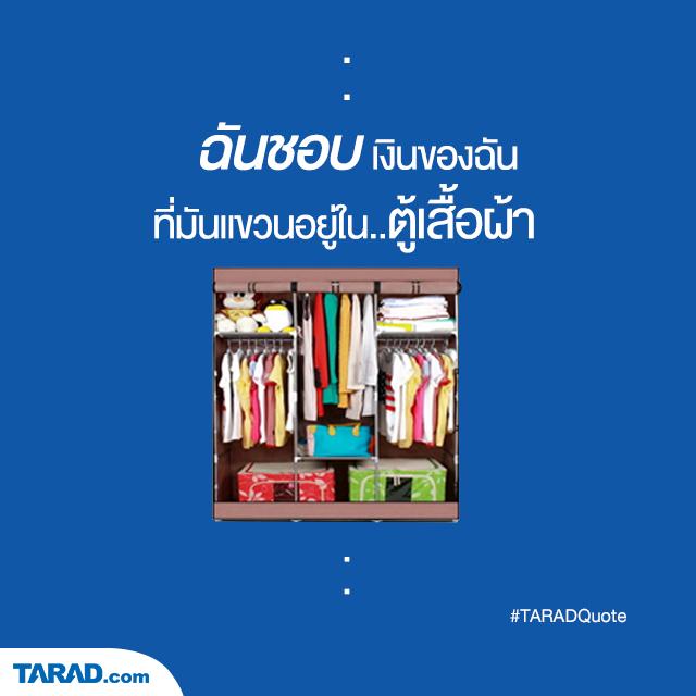 TARADQoute_071059