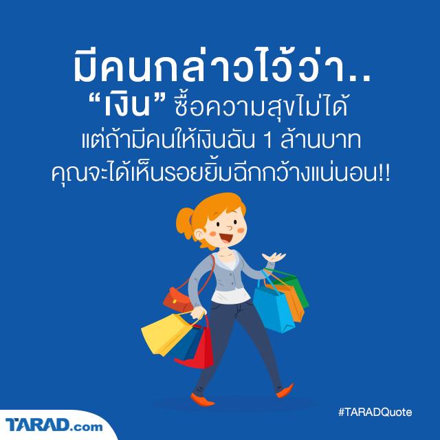 TaradQoute_131059
