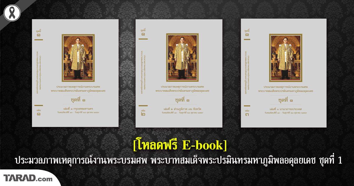 [โหลดฟรี E-book]  ประมวลภาพเหตุการณ์งานพระบรมศพ พระบาทสมเด็จพระปรมินทรมหาภูมิพลอดุลยเดช ชุดที่ 1
