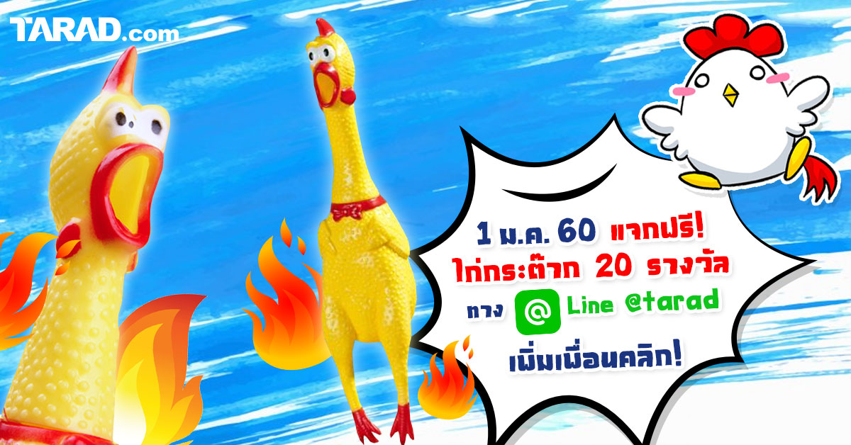 261216_ChickenYear_TRD_FB