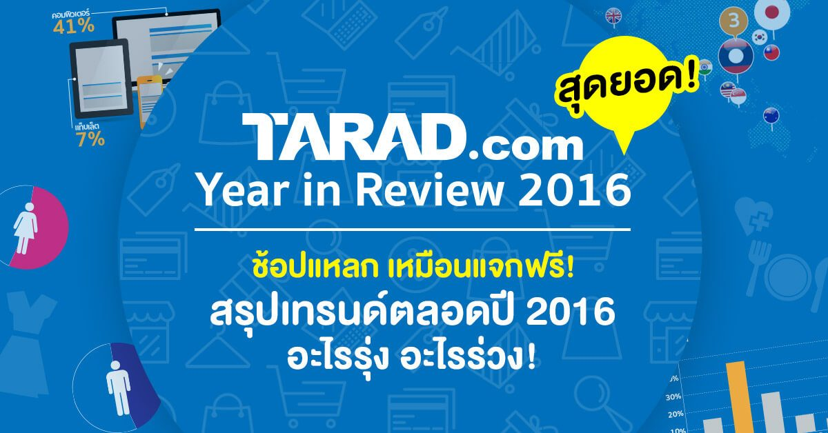 291216_TARADInfo2016_cover