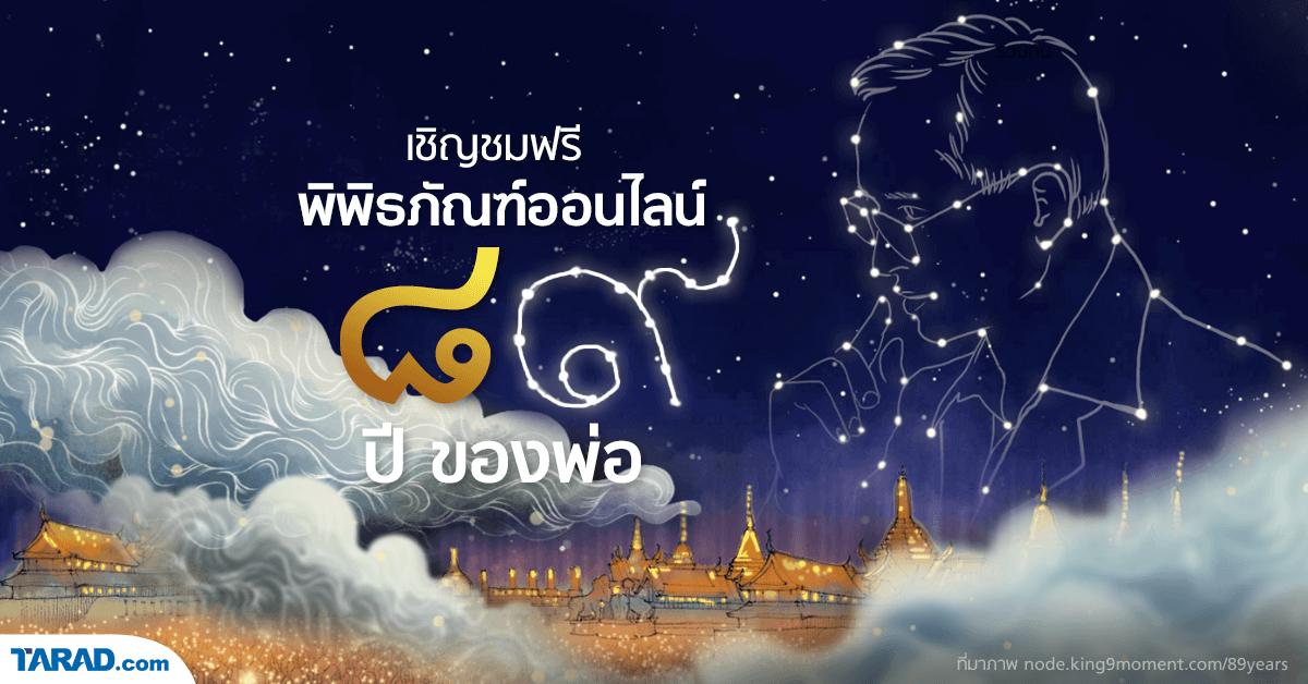 [มาชมด่วน!] King 9 Moment พิพิธภัณฑ์ออนไลน์ เฉลิมพระเกียรติเพื่อพ่อครั้งแรกในประเทศไทย