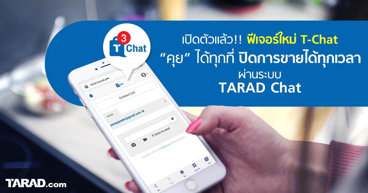 ลูกค้ากำลังสนใจสินค้าของคุณ!! T-Chat ฟีเจอร์ใหม่ ให้ร้านค้า คุยกับลูกค้าง่ายขึ้น!!