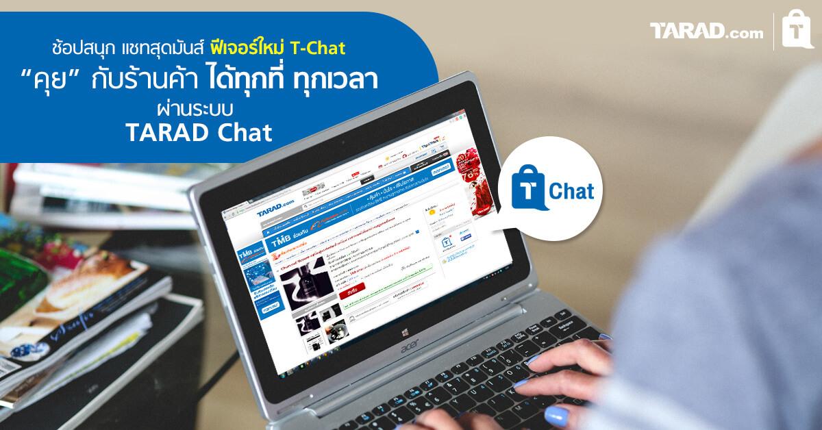 ตอบโจทย์ทุกการช้อป ฟีเจอร์ใหม่ T-Chat คุยกับร้านค้าได้ทุกที่ ทุกเวลา!! ที่ TARAD.com