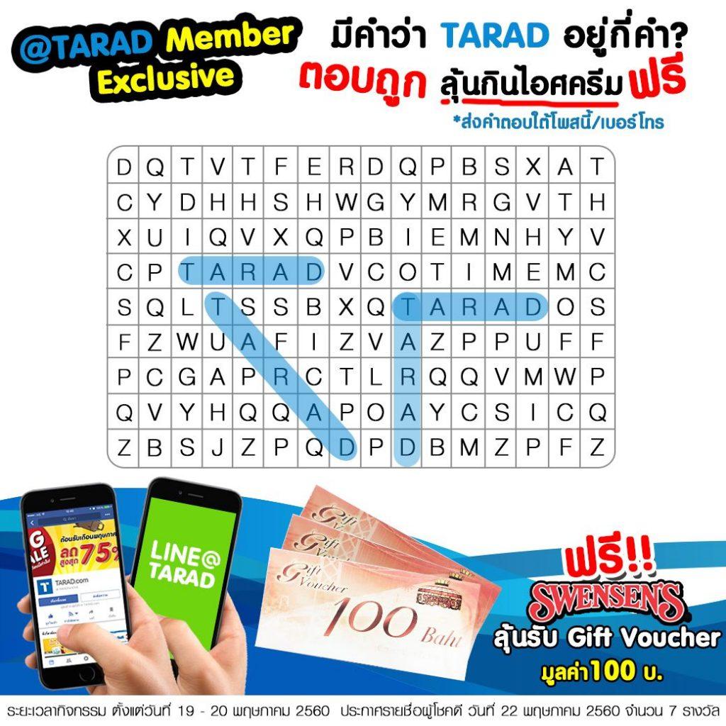 เฉลยกิจกรรม ทายปริศนาอักษรไขว้ โดยหาคำว่า TARAD จากตัวอักษรในตารางอักษรไขว้