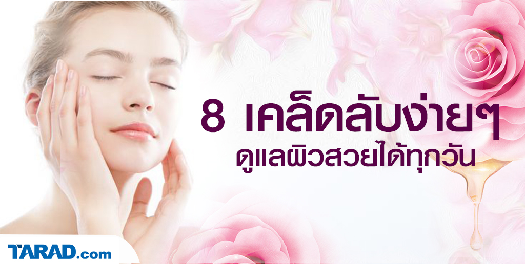 8 tips_beautifulskin_content_banner(1)
