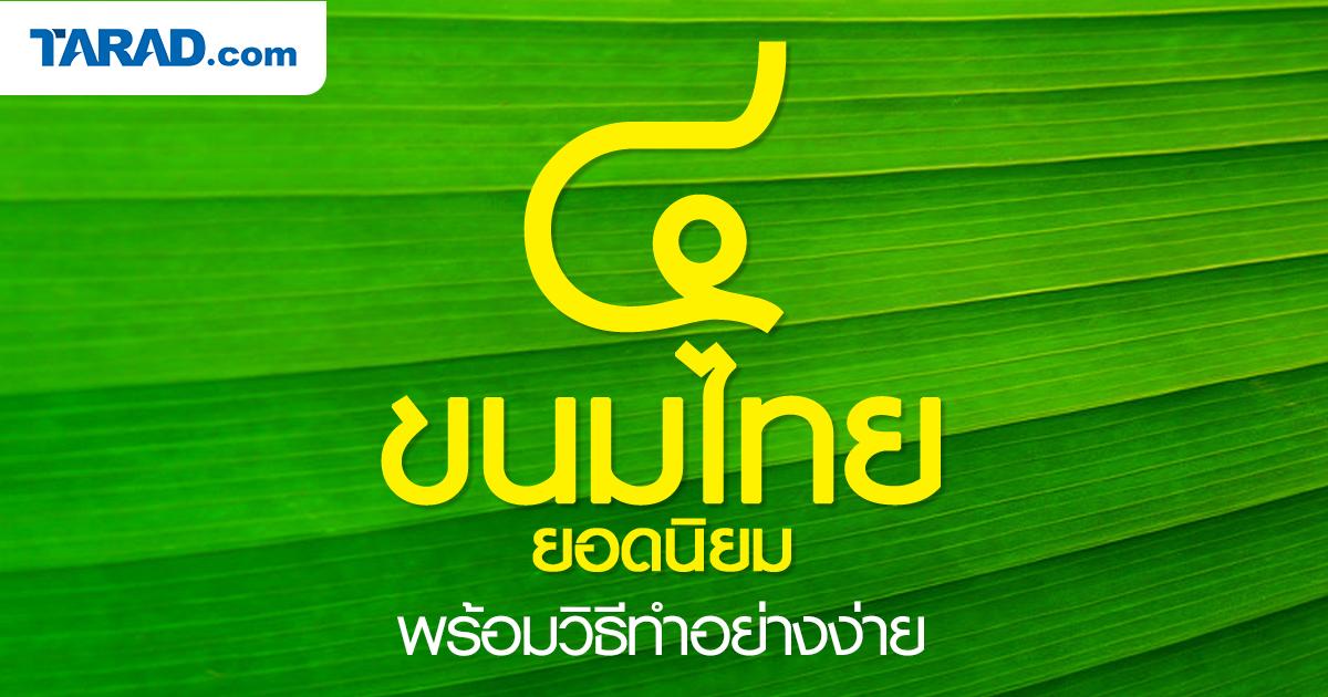 4-thai-dessert-wp