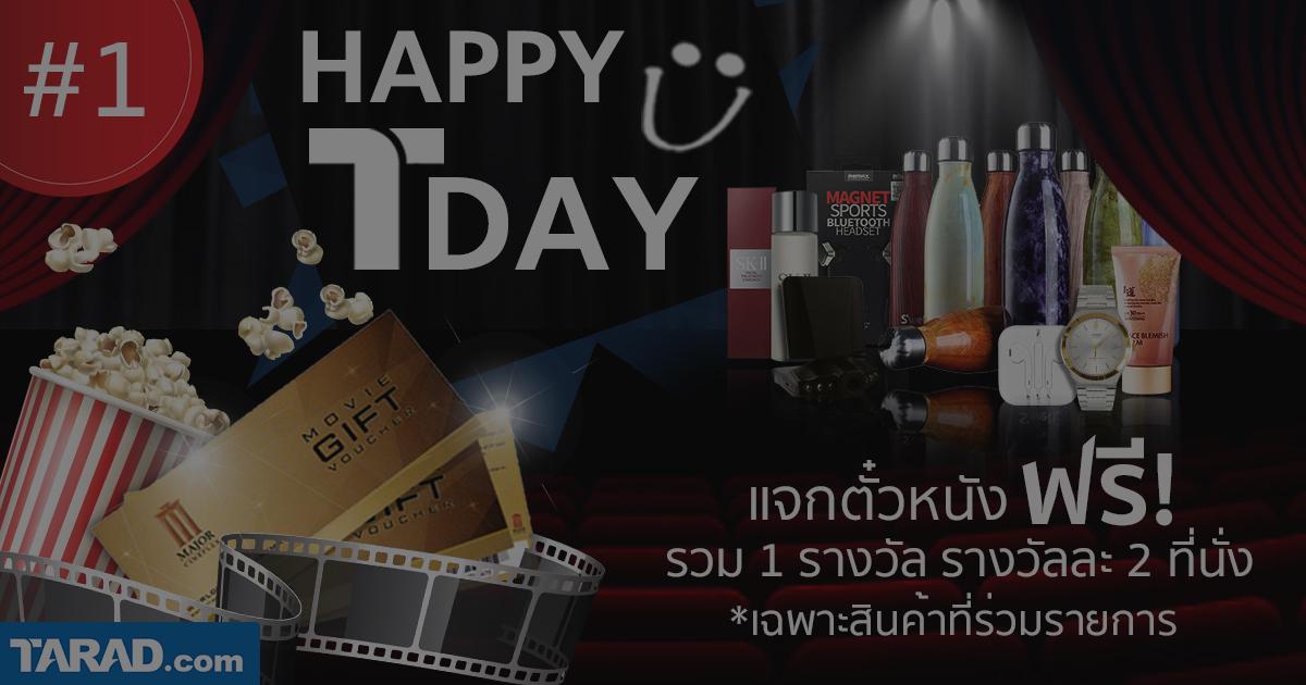Happy T Day แจกตั๋วหนังฟรี!! #1