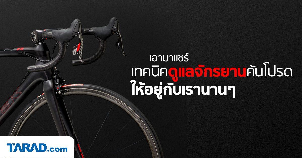 เทคนิคดูแลจักรยานคันโปรดให้อยู่กับเรานานๆ