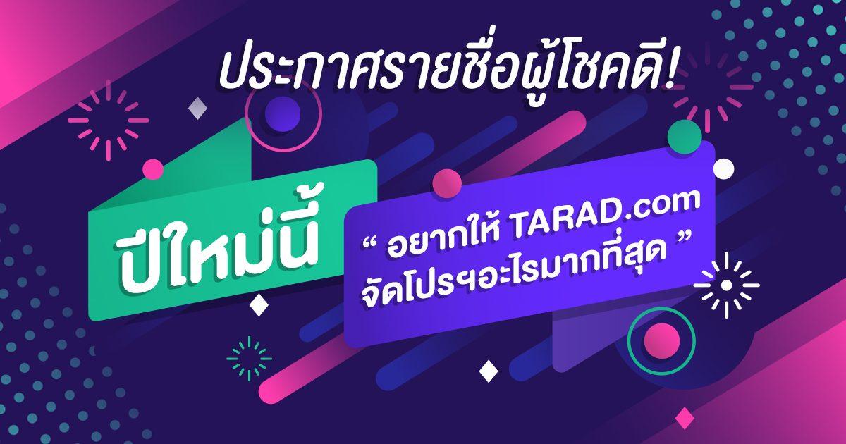 """ประกาศรายชื่อผู้โชคดี! """"ปีใหม่นี้ อยากให้ TARAD.com จัดโปรฯอะไรมากที่สุด"""""""
