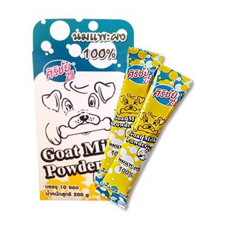 ชงได้ทุกน้ำ+Goat Milk Powder นมแพะแบบผงตราศิริชัย ชนิดซองย่อย(20g)1กล่อง(10ซอง)