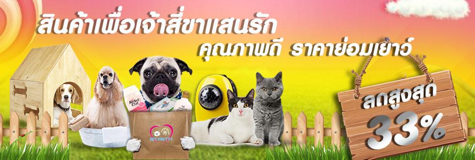 Pet Pretty แหล่งรวบรวมสินค้าเพื่อเจ้าสี่ขาแสนรัก คุณภาพดี ราคาย่อมเยาว์