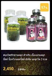 สมุนไพรไทย ตราหมอรรถวุฒิ