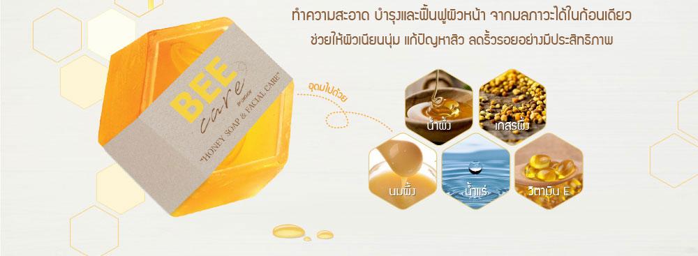 Bee care สบู่น้ำผึ้ง Homemade อุดมไปด้วยน้ำผึ้ง นมผึ้ง เกสรผึ้ง น้ำแร่ และวิตามิน E ทำความสะอาด บำรุงและฟื้นฟูผิวหน้าจากมลภาวะได้ในก้อนเดียว ช่วยให้ผิวเนียนนุ่ม แก้ปัญหาสิว ลดริ้วรอยอย่างมีประสิทธิภาพ