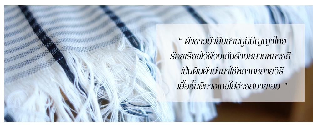 ผลิตภัณฑ์อื่นๆจากผ้าขาวม้าไม่ว่าจะเป็นเสื้อ กางเกง กระโปรง หมวก และกระเป๋าMix & Match ให้ทุกวันมีสีสันยิ่งขึ้น