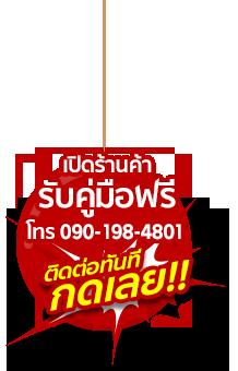 เปิดร้านค้ารับคู่มือฟรี โทร.090-198-4801