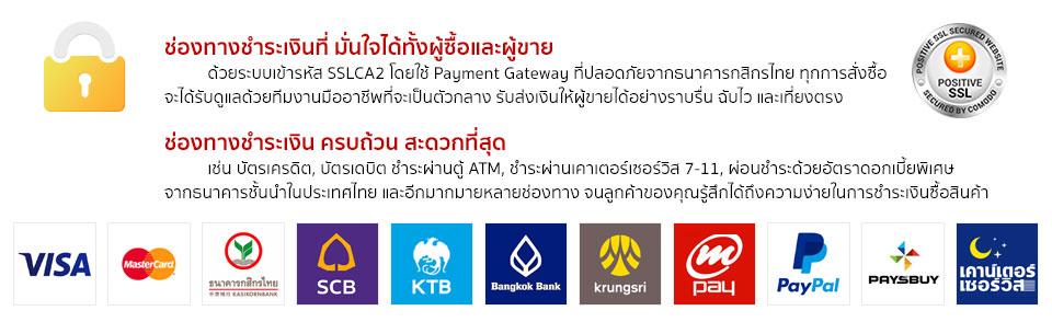 ช่องทางที่ชำระเงินที่ มั่นใจได้ทั้งผู้ซื้อและผู้ขายด้วยระบบเข้ารหัส SSLCA2 โดยใช้ Payment Gateway ที่ปลอดภัยจากธนาคารกสิกรไทยทุกการสั่งซื้อจะได้รับดูแลด้วยทีมงานมืออาชีพที่จะเป็นตัวกลาง รับส่งเงินให้ผู้ขายได้อย่างราบรื่นฉับไว และเที่ยงตรง,ช่องทางชำระเงิน ครบถ้วน สะดวกที่สุด เช่น บัตรเครดิต, บัตรเดบิต ชำระผ่านตู้ ATM, ชำระผ่านเคาเตอร์เซอร์วิส 7-11, ผ่อนชำระด้วย อัตราดอกเบี้ยพิเศษจากธนาคารชั้นนำในประเทศไทยและอีกมากมายหลายช่องทาง จนลูกค้าของคุณรู้สึกได้ถึงความง่ายใน การชำระเงินซื้อสินค้า