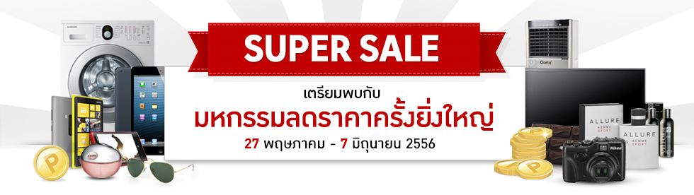 tarad super sale
