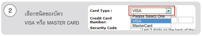 ชำระสินค้าด้วยบัตรเครดิต VISA หรือ Master Card ทุกธนาคาร