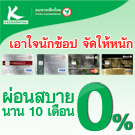 ธนาคารกสิกรไทยและ Rakuten TARAD.com เอาใจนักช้อป จัดให้หนัก ผ่อนสบายนาน 10 เดือน
