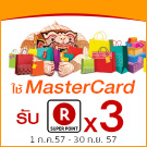 Mastercard ชวนช้อป ใช้ Master card ฉลาดช้อป พร้อมรับ Rakuten Super Point 3 เท่าฟรี!!