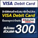 สิทธิพิเศษสำหรับสมาชิกใหม่บัตร VISA Debit ซื้อของถูกกว่าใครกับ Rakuten TARAD.com รับไปเลยส่วนลด 300 บาท
