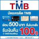สิทธิพิเศษสำหรับลูกค้าบัตรเครดิตธนาคาร TMB ซื้อสินค้าตั้งแต่ 500 บาทขึ้นไป รับเงินคืน 100 บาท
