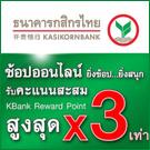 ช้อปออนไลน์ ยิ่งช้อป...ยิ่งสนุก สิทธิพิเศษสำหรับบัตรเครดิตธนาคารกสิกรไทย