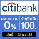 บัตรเครดิต Citi Bank ผ่อนสบายดอกเบี้ย 0% รับเงินคืน 100 บาท