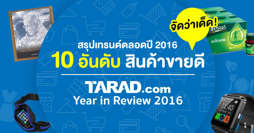 291216_TARADtop10cover
