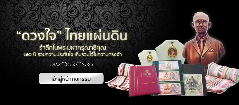 ดวงใจไทยแผ่นดิน รำลึกในพระมหากรุณาธิคุณ ๗๐ ปี รวมความประทับใจ เก็บไว้ในความทรงจำ รวมสินค้าในหลวง รัชกาลที่ 9