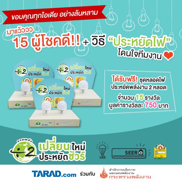 080616_FB_Light_Rewards