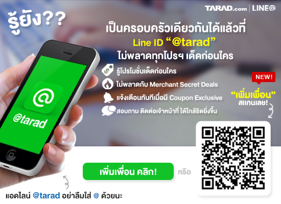 Line@_taradecc_for_PaymentMember