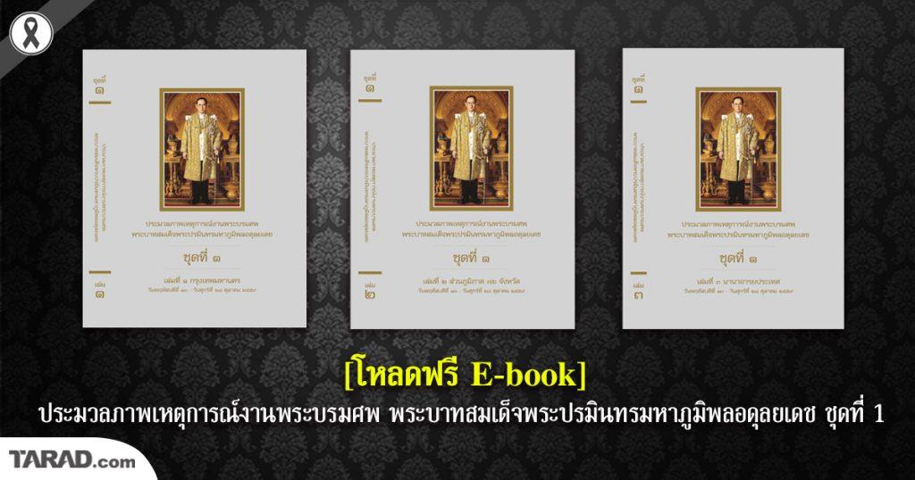 Banner_E-book