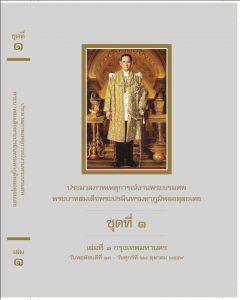 5910-0301 Nai Luay_Cover_L1.indd