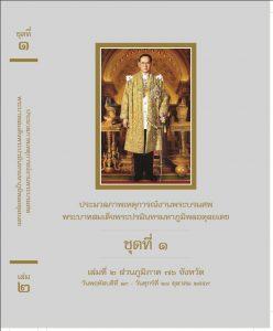 5910-0301 Nai Luay_Cover_L2.indd