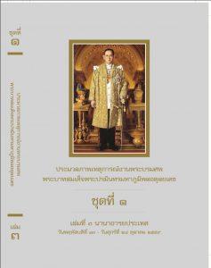 5910-0301 Nai Luay_Cover_L3.indd