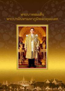 guidance-book-king-bhumibol-01