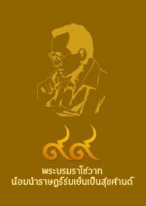 guidance-book-king-bhumibol-02