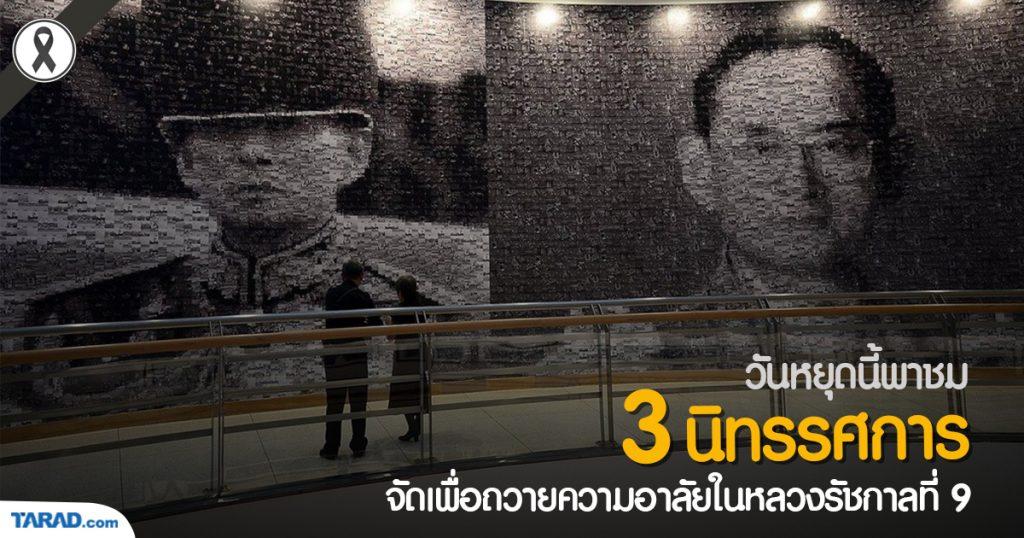 r9_exhibition