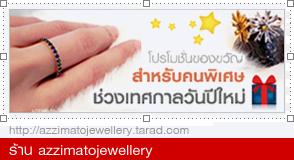 azzimatojewellery