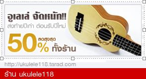 ukulele118