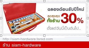 siam-hardware